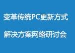 变革传统PC更新方式 解决方案网络研讨会-140318