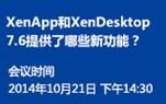 XenApp 和 XenDesktop 7.6 提供了哪些新功能-141021