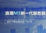 浪潮M5新一代服务器产品上市研讨会